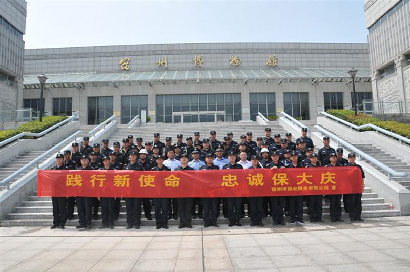 国庆70周年安保工作誓师活动